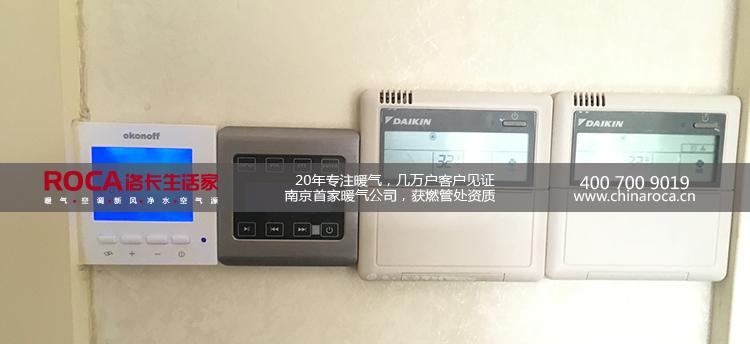 中央空调控制面板+地暖温控控制面板(南京天正湖滨)